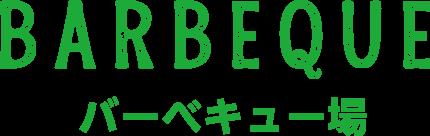 BARBEQUE バーベキュー場