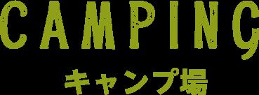 CAMPING キャンプ場