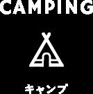 CAMPING キャンプ