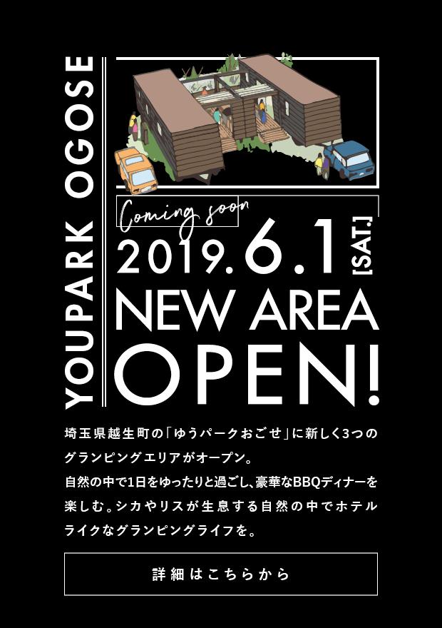 4月26日リニューアルオープン