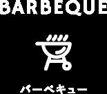 BARBEQUE バーベキュー